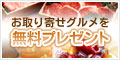 【YOURS】新規会員登録