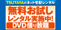 TSUTAYA DISCAS 30日間無料会員登録