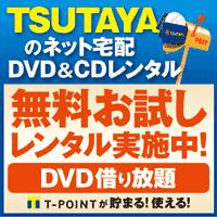 TSUTAYA DISCAS