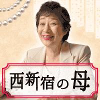 西新宿の母