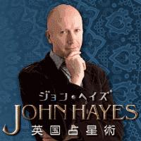 ジョン・ヘイズ英国式鑑定