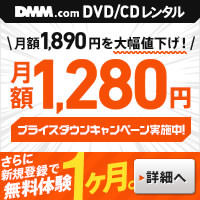 【初月無料】DMM.com DVDレンタル(1,680円(税抜)コース)