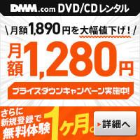 DMM.com DVDレンタル