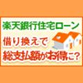 楽天銀行住宅ローン フラット35