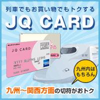 JQカードカードセゾン