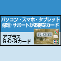 アプラスG・O・Gカード