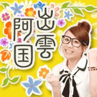 風水芸人◆出雲阿国(300円(税抜)コース)
