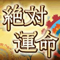 絶対運命(300円(税抜)コース)