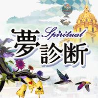 スピリチュアル夢診断(300円(税抜)コース)