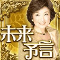 マダム・セリカ未来予言(300円(税抜)コース)