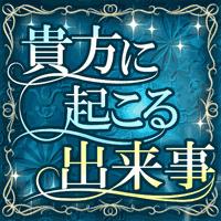 貴方に起こる出来事(300円(税抜)コース)