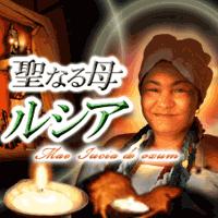 聖なる母ルシア(300円(税抜)コース)