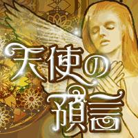 天使の預言(300円(税抜)コース)