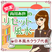究極のリセット風水(300円(税抜)コース)