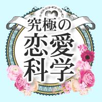 究極の恋愛科学(300円(税抜)コース)