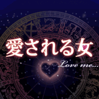 愛される女(300円コース)