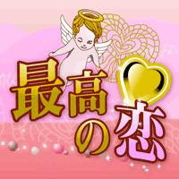 自分史上最高の恋(300円コース)