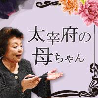 太宰府の母ちゃん(300円コース)