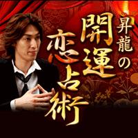 昇龍の開運恋占術(300円コース)