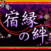 宿縁の絆(300円コース)