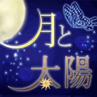 月と太陽(300円コース)