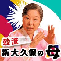韓流◆新大久保の母(300円コース)