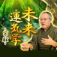未来運気学◆宗眩(300円(税抜)コース)