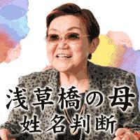 浅草橋の母姓名判断(300円コース)