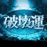 破壊運(300円コース)