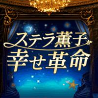 ステラ薫子◆幸せ革命(300円コース)