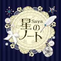 Saya◆星のノート(300円コース)