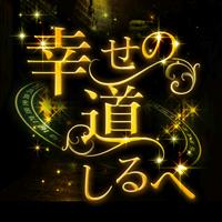 幸せの道しるべ(300円コース)