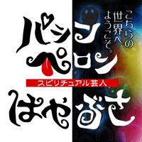 パシンペロンはやぶさ★スピリチュアル芸人(300円コース)