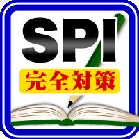 SPI完全対策(3000円コース)