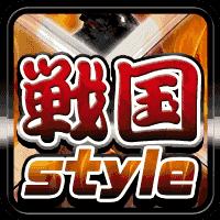 戦国Style(2000円コース)