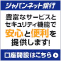 ジャパンネット銀行のポイント対象リンク