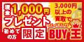 買取BUY王(バイキング)