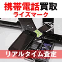 携帯スマホ買取ライズマーク