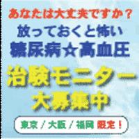 治験ボランティア[(JCVN)疾患 糖尿・高血圧]