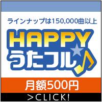 HAPPY!うたフル(500円コース)