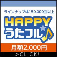 HAPPY!うたフル(2,000円)のポイント対象リンク