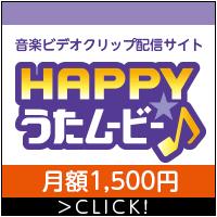 HAPPY!うたムービー(1,500円)のポイント対象リンク