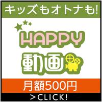 動画見るならHAPPY!動画(500円)