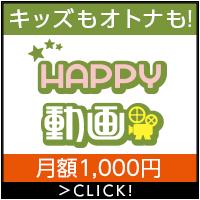 動画見るならHAPPY!動画(1000円)