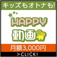 動画見るならHAPPY!動画(3000円コース)