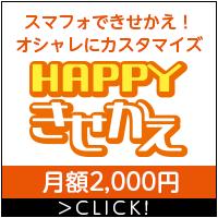 HAPPY!きせかえ(2,000円)のポイント対象リンク