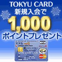 TOP&ClubQ JMBカード