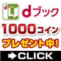 スマホですぐ読める【dブック】