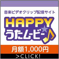 HAPPY!うたムービー(1000円コース)