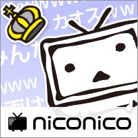 【niconico(税抜500円コース)